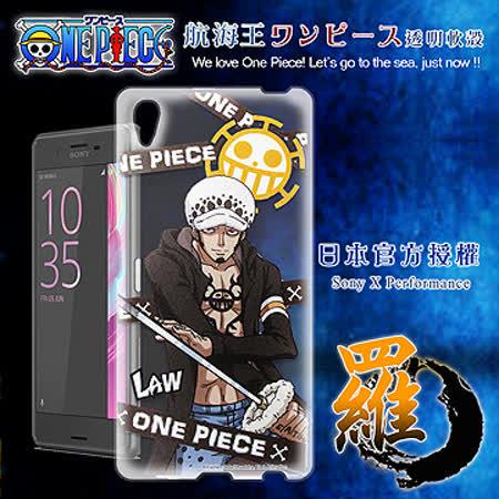 日本東映授權正版航海王 SONY Xperia X Performance  透明軟式手機殼(封鎖羅)