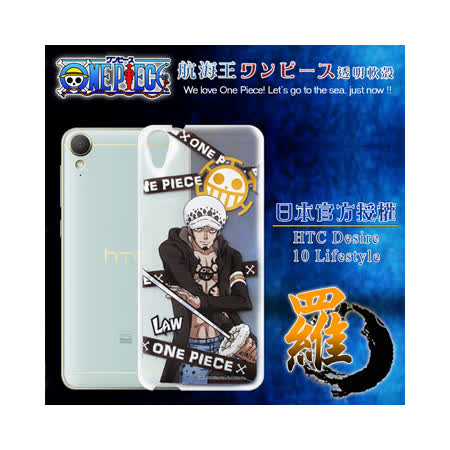 日本東映授權正版航海王 HTC Desire 10 Lifestyle/ Desire 825   透明軟式手機殼(封鎖羅)