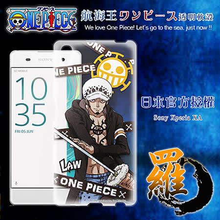 日本東映授權正版航海王 SONY Xperia XA (SM10)  透明軟式手機殼(封鎖羅)