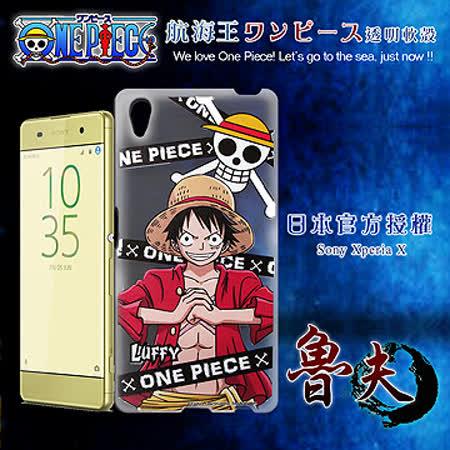 日本東映授權正版航海王 SONY Xperia X (PS10) 透明軟式手機殼(封鎖魯夫)