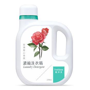 植淨美濃縮洗衣精-玫瑰甜心香氛2250ml