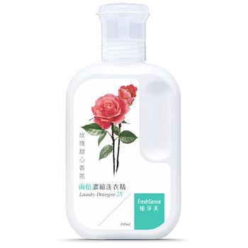 植淨美兩倍濃縮洗衣精-玫瑰甜心香氛800ml