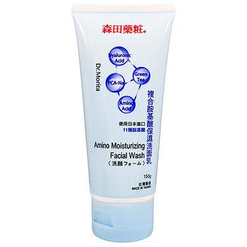 ★買一送一★森田藥妝複合胺基酸保濕洗面乳120g
