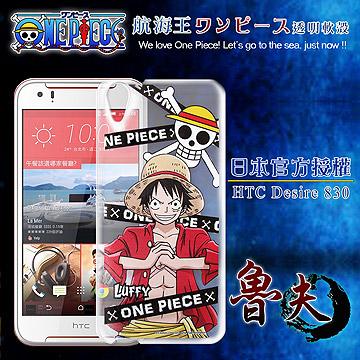 日本東映授權正版航海王 HTC Desire 830 透明軟式手機殼(封鎖魯夫)
