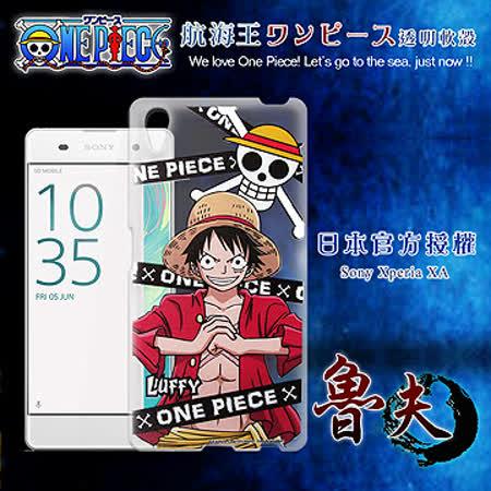 日本東映授權正版航海王 SONY Xperia XA (SM10)  透明軟式手機殼(封鎖魯夫)