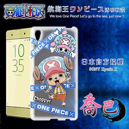 日本東映授權正版航海王 SONY Xperia X (PS10) 透明軟式手機殼(封鎖喬巴)