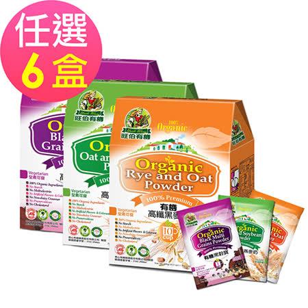 禾園生技 旺伯有機高纖飲品任選6盒(高纖黑麥奶/高纖燕麥奶/高纖黑穀寶)