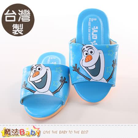 魔法Baby~兒童拖鞋 台灣製迪士尼冰雪奇緣雪寶正版室內拖鞋 sh9787
