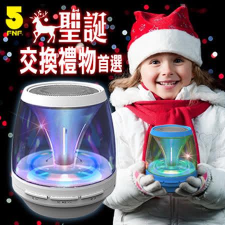 【ifive】聖誕七彩小魔燈重低音藍牙喇叭