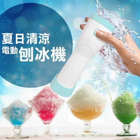 夏日清涼電動刨冰機