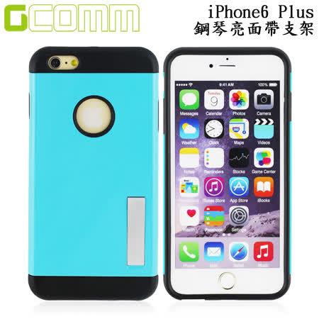 GCOMM iPhone 6/6S Plus 5.5吋 鋼琴亮面帶支撐架保護殼 清新亮藍