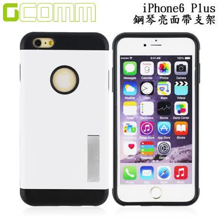 GCOMM iPhone 6/6S Plus 5.5吋 鋼琴亮面帶支撐架保護殼 潔淨亮白