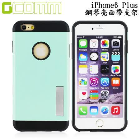 GCOMM iPhone 6/6S Plus 5.5吋 鋼琴亮面帶支撐架保護殼 清新亮綠