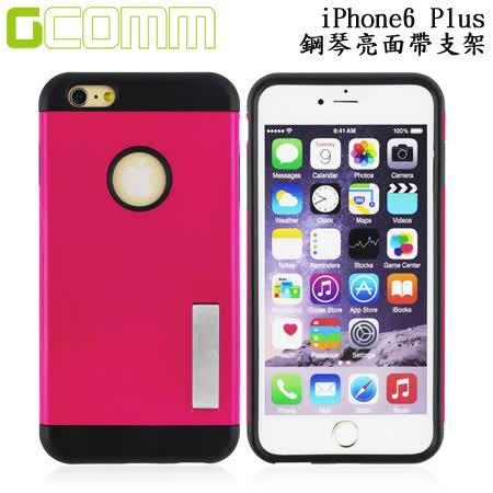 GCOMM iPhone 6/6S Plus 5.5吋 鋼琴亮面帶支撐架保護殼 亮玫瑰紅