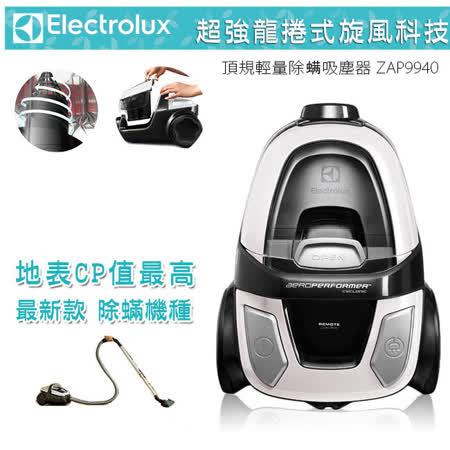 Electrolux 伊萊克斯龍捲風極靜輕量除螨吸塵器 ZAP9940