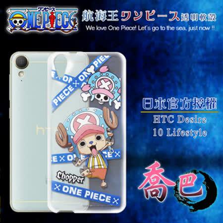 日本東映授權正版航海王 HTC Desire 10 Lifestyle/ Desire 825  透明軟式手機殼(封鎖喬巴)