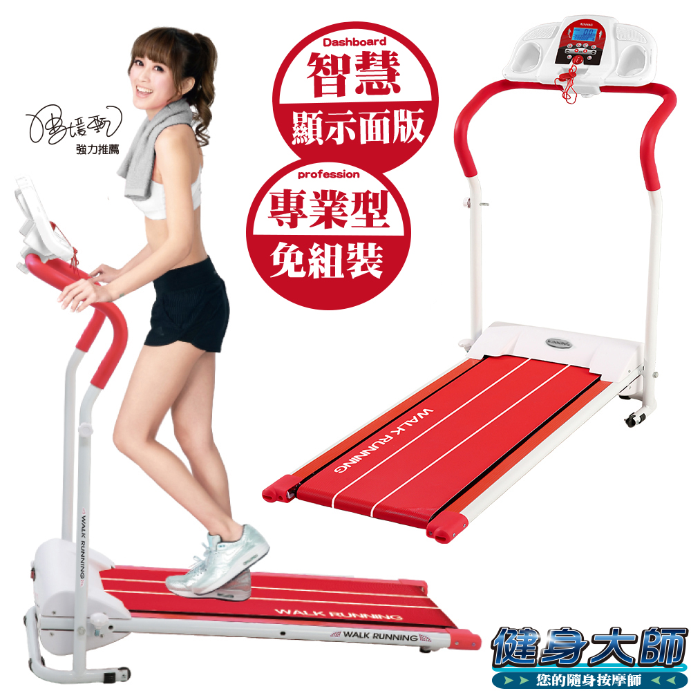 【健身大師】智慧型程式台中 大 遠 百 官網電動跑步機(小腰桃)