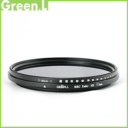 Green.L多層膜72mm無段ND2-400無段可調式減光鏡Variable