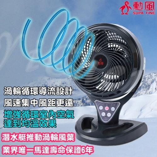 品~勳風~12吋微電腦渦輪循環扇HF~7636
