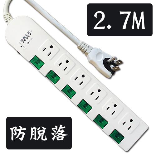 悠麗 防脫落電腦6開6插延長2.7M  SD-1616-9