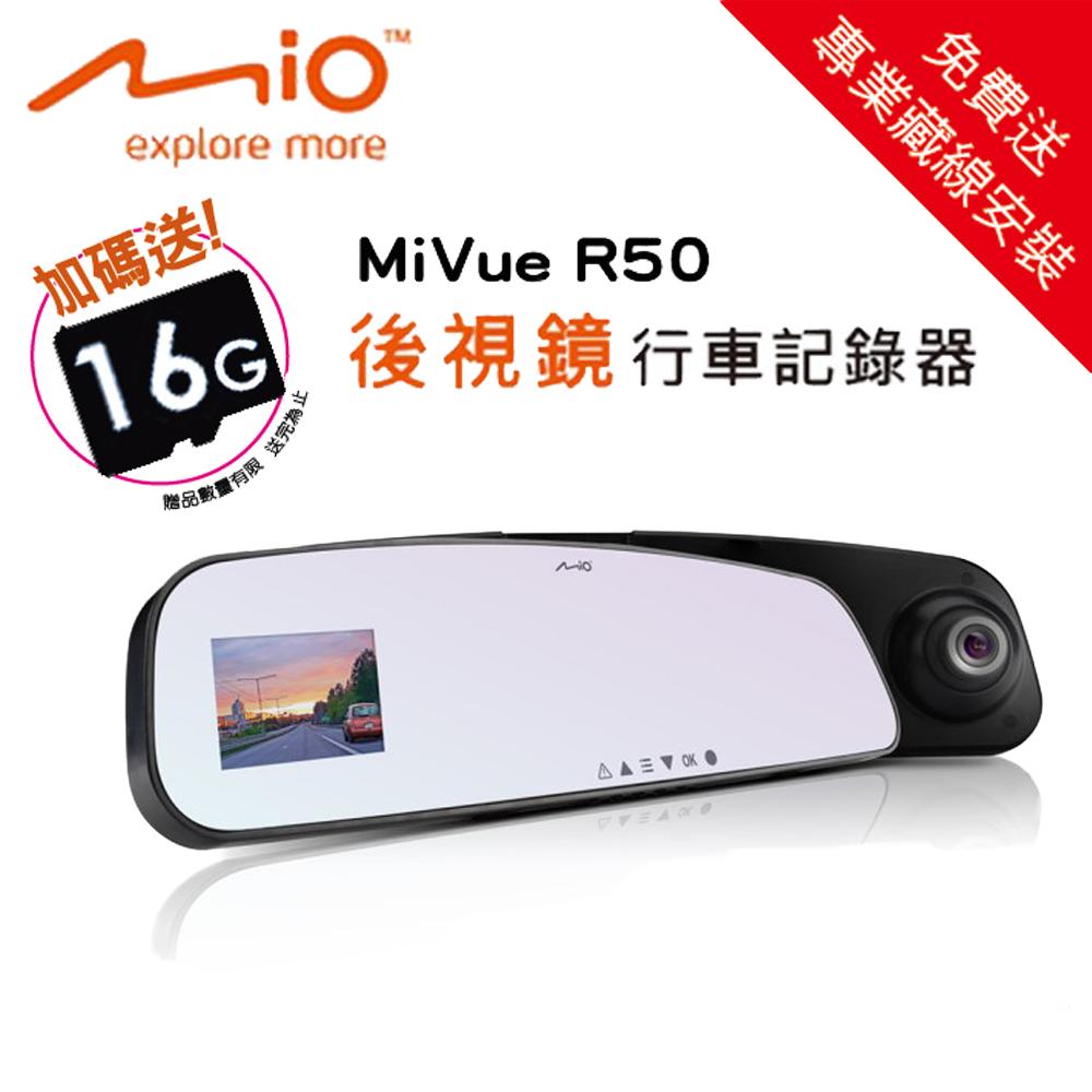 【Mio】MiVue R50後視行車記錄器記憶卡推薦鏡行車記錄器_送專業藏線服務