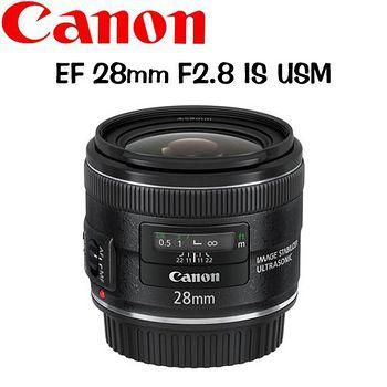 CANON EF 28mm F2.8 IS USM 廣角大光圈定焦鏡 (公司貨) -送MARUMI 58mm UV DHG 保護鏡