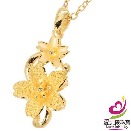 [ 愛無限珠寶金坊 ]   0.83 錢 - 花香四溢 - 黃金吊墜 999.9