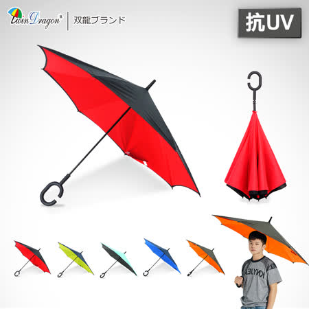 【雙龍牌】新式C型握把。雙層防潑水反向傘(艷紅下標區)。車用 防曬傘 防風傘 站立傘 晴雨傘A5842C