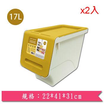 ★2件超值組★GENKI BEAR 多段掀蓋收納箱17L-黃