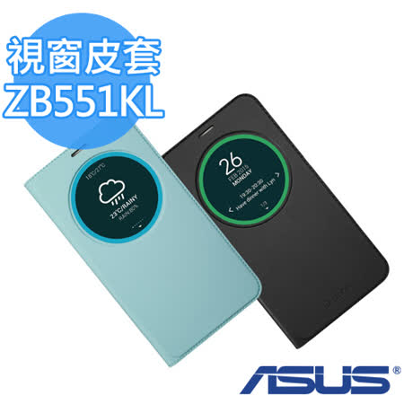 ASUS 華碩 ZenFone GO TV ZB551KL 原廠視窗側掀皮套 (黑色/水藍色)