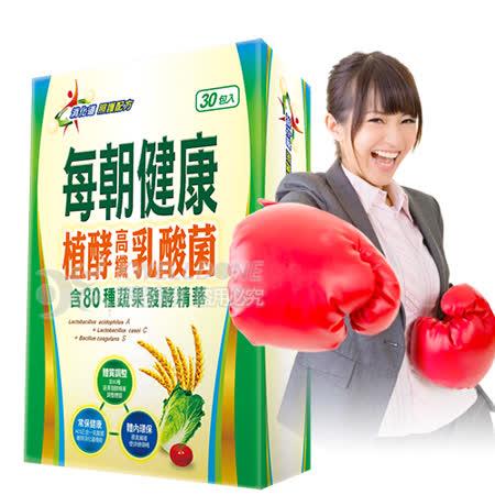 即期出清 每朝健康 植酵高纖乳酸菌30包/盒-1盒