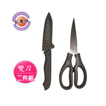 【家魔仕】廚房二件組(剪刀+水果刀)