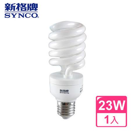 【SYNCO 新格牌】螺旋 23W 省電燈泡 x1顆 (白/黃光 任選)