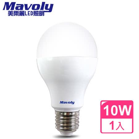 【Mavoly 美樂麗照明】LED 10W 廣角 節能省電 燈泡 x1顆 (白/黃光 任選)