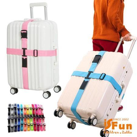 【部落客推薦】gohappy快樂購物網【iSFun】十字綑綁*超值2入行李箱打包帶/五色可選+隨機色推薦大 遠 百 超市