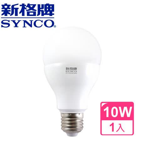 【SYNCO 新格牌】LED-10W 節能省電 廣角燈泡 x1顆 (白/黃光 任選)