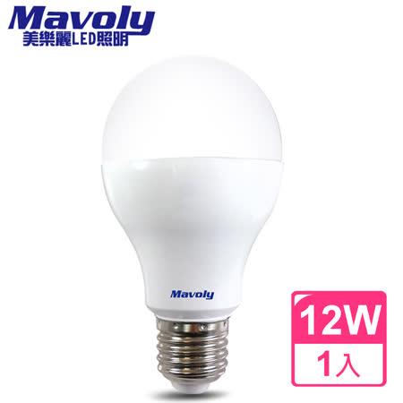 【Mavoly 美樂麗照明】LED 12W 廣角 節能省電 燈泡x1顆 (白/黃光 任選)