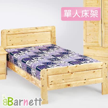 單人3.5尺松木床架
