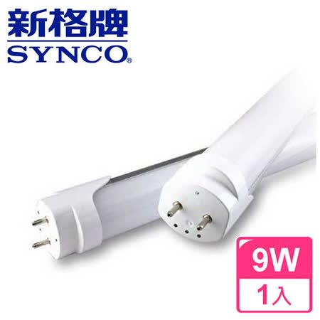 【SYNCO 新格牌】LED-9W 2尺 T8高效節能省電 鋁合金散熱燈管x1支 (白/黃光 任選)