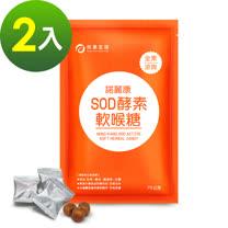 《珍果》諾麗康SOD酵素軟喉糖2入