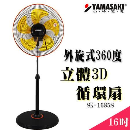 YAMASAKI 外旋360度16吋立體3D循環扇 SK-1688S (二入組)