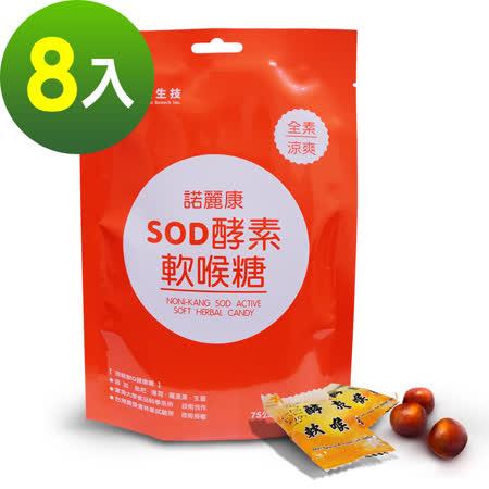 《珍果》諾麗康SOD酵素軟喉糖8入