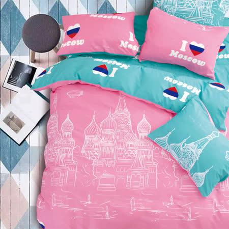 【原創本色】愛在莫斯科 舒柔棉加大四件式被套床包組