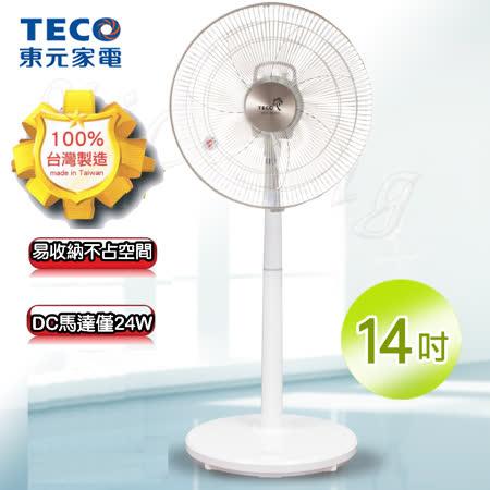 【東元】14吋DC變頻電風扇 XA1470VD