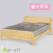 雙人5尺松木床架