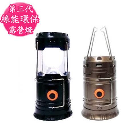 第三代LED太陽能充電戶外攜帶伸縮式手電筒露營燈(GH-5800T)