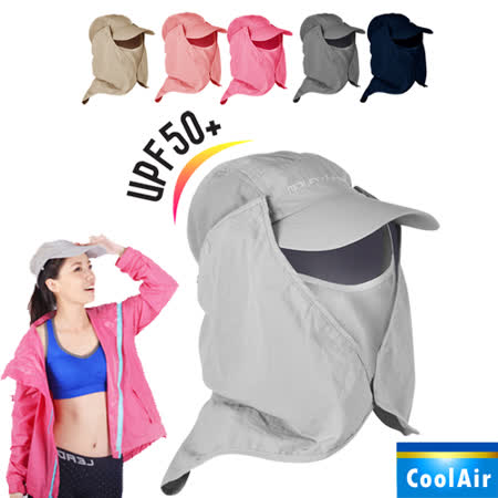 【CoolAir】輕量感防曬抗UV可拆式護頸遮陽帽(6色任選)