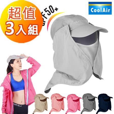 【CoolAir】輕量感防曬抗UV可拆式護頸遮陽帽(超值組3入)