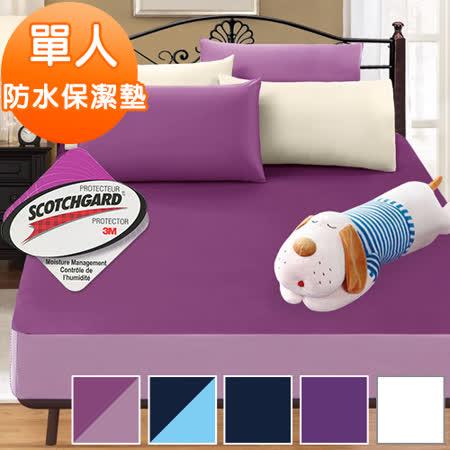 J-bedtime【時尚系列】3M吸濕排汗X防水透氣網眼布單人床包式保潔墊(多款任選)