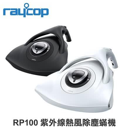 RAYCOP RP100 24期零利率 紫外線熱風除塵蟎機 PM2.5 日本品牌 韓國製造 群光公司貨一年保固